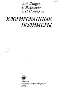 Хлорированные полимеры — обложка книги.