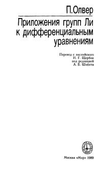 Приложение групп Ли к дифференциальным уравнениям — обложка книги.
