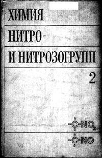 Химия нитро- и нитрозогрупп. Том 2 — обложка книги.