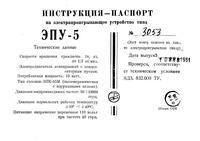 Инструкция на электропроигрывающее устройство типа ЭПУ-5 — обложка книги.