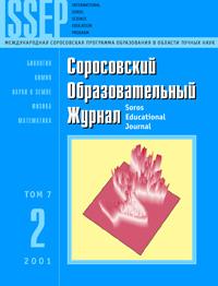 Соросовский образовательный журнал, 2001, №2 — обложка книги.