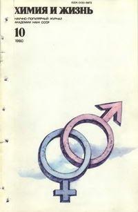 Химия и жизнь №10/1980 — обложка книги.