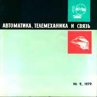 Автоматика, телемеханика и связь №9/1979 — обложка книги.