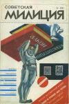 Советская милиция №03/1991 — обложка книги.