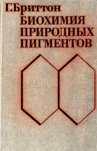 Биохимия природных пигментов — обложка книги.