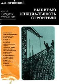 Выбираю специальность строителя — обложка книги.