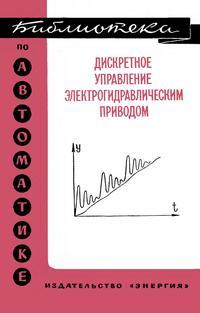 Библиотека по автоматике, вып. 548. Дискретное управление электрогидравлическим приводом — обложка книги.