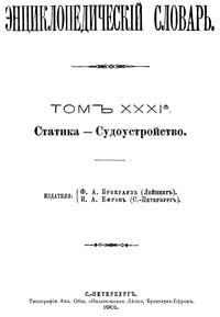 Энциклопедический словарь. Том XXXI А — обложка книги.