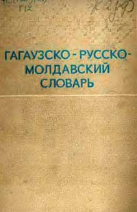 Гагаузско-русско-молдавский словарь — обложка книги.