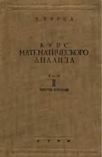 Курс математического анализа. Т. 2. Ч. 2. Дифференциальные уравнения — обложка книги.