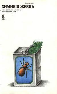 Химия и жизнь №08/1986 — обложка книги.