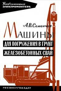 Библиотека электромонтера, выпуск 95. Машины для погружения в грунт железобетонных свай — обложка книги.