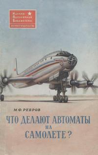 Что делают автоматы на самолете? — обложка книги.