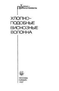 Хлопкоподобные вискозные волокна — обложка книги.