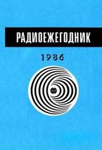 Радиоежегодник-86 — обложка книги.