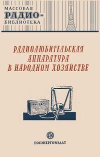 Массовая радиобиблиотека. Вып. 84. Радиолюбительская аппаратура в народном хозяйстве — обложка книги.
