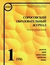 Соросовский образовательный журнал, 1996, №1 — обложка книги.