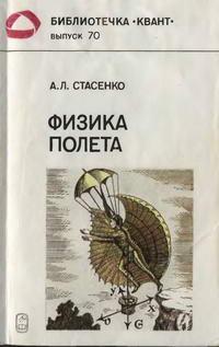 """Библиотечка """"Квант"""". Выпуск 70. Физика полета — обложка книги."""