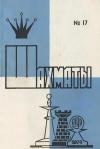 Шахматы (Riga) №17/1974 — обложка книги.