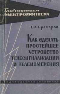 Библиотека электромонтера, выпуск 109. Как сделать простейшее устройство телесигнализации и телеизмерения — обложка книги.