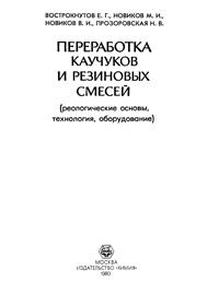 Переработка каучуков и резиновых смесей (реологические основы, технология, оборудование) — обложка книги.