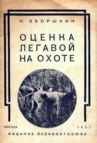 Оценка легавой на охоте — обложка книги.