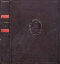 Леонардо да Винчи. Анатомия. Записи и рисунки — обложка книги.