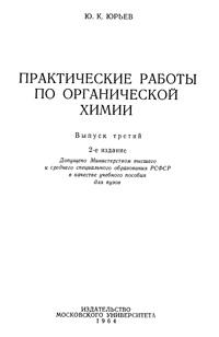 Практические работы по органической химии. Выпуск третий — обложка книги.