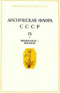 Арктическая флора СССР. Выпуск 9. Часть 1 — обложка книги.