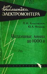 Библиотека электромонтера, выпуск 87. Воздушные линии 1000 В — обложка книги.