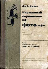 Карманный справочник по фотографии — обложка книги.