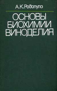 Основы биохимии виноделия — обложка книги.