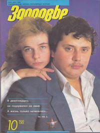 Здоровье №10/1988 — обложка книги.