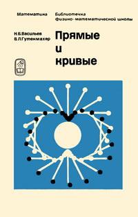 Библиотечка физико-математической школы. Прямые и кривые — обложка книги.