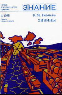 Новое в жизни, науке, технике. Наука о Земле №03/1975. Хибины — обложка книги.
