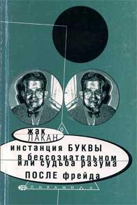 Инстанция буквы, или судьба разума после Фрейда — обложка книги.