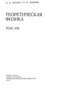 Теоретическая физика в десяти томах. Том 8. Электродинамика сплошных сред — обложка книги.