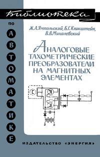Библиотека по автоматике, вып. 255. Аналоговые тахометрические преобразователи на магнитных элементах — обложка книги.