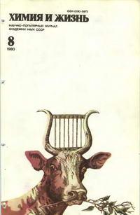Химия и жизнь №08/1980 — обложка книги.