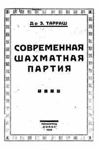 Современная шахматная партия — обложка книги.