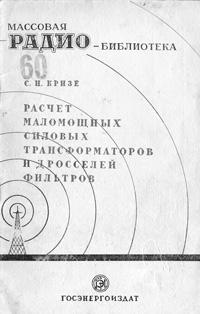 Массовая радиобиблиотека. Вып. 60. Расчет маломощных силовых трансформаторов и дросселей фильтров — обложка книги.