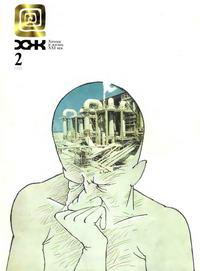 Химия и жизнь №02/1998 — обложка книги.