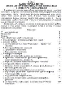 Калибровочные теории связи с конструктивной квантовой теорией поля и статистической механикой — обложка книги.