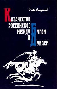 Казачество российское между Бугом и Дунаем — обложка книги.