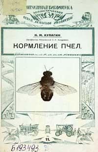 Кормление пчел — обложка книги.