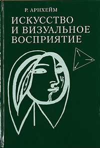 Искусство и визуальное восприятие — обложка книги.