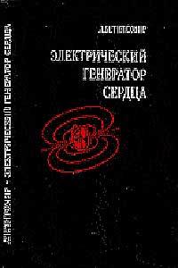 Электрический генератор сердца — обложка книги.