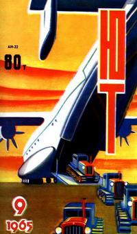 Юный техник №09/1965 — обложка книги.