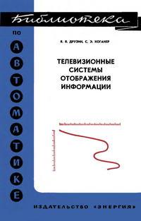 Библиотека по автоматике, вып. 540. Телевизионные системы отображения информации — обложка книги.
