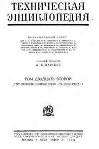 Техническая энциклопедия. Том 22. Стеариновое производство - Теплопередача — обложка книги.